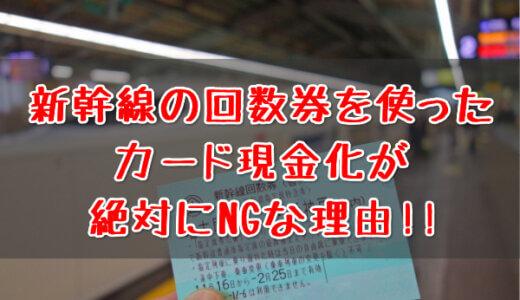 新幹線回数券を使ったカード現金化は絶対にNG!利用停止のリスク大!