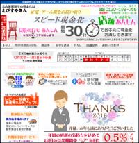 クレジットカード現金化の愛知・名古屋の店舗