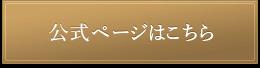 ひまわりギフトの公式サイト