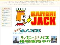買取JACK_公式ホームページ