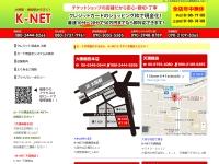 K-NET_公式ホームページ