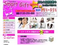 スマートギフト_公式ホームページ