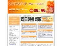 オレンジギフト_公式ホームページ